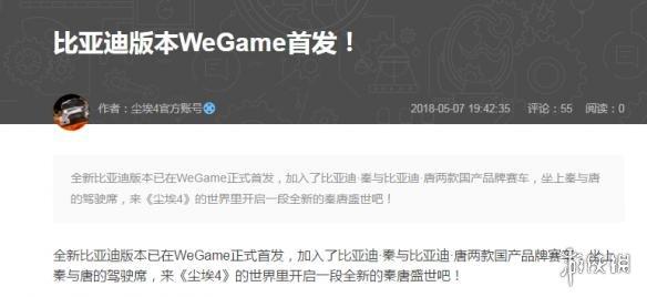 《尘埃4》在腾讯Wegame首发推出了两款比亚迪(秦