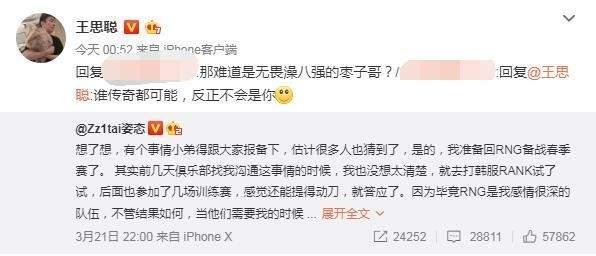 "LPL春季赛RNG遭JDG淘汰 王思聪""舒服了""引网友不"