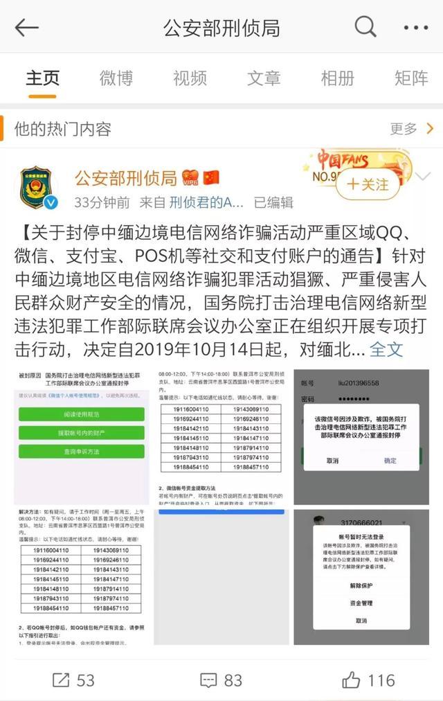 公安部:关于封停QQ、微信、支付宝、POS机等社交和支付账户的通告