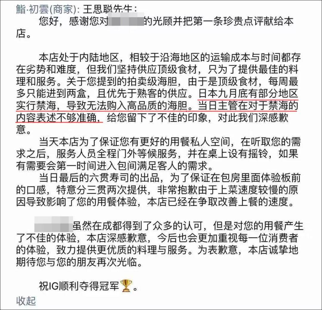 王思聪花1.5万吃日料给1星差评,店家回应