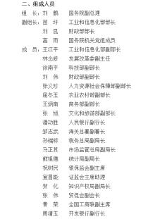 截图来自:中国政府网