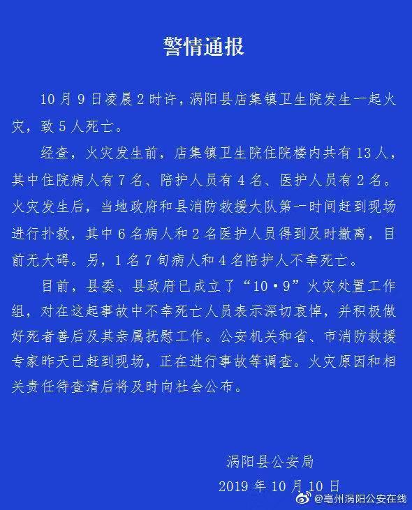 涡阳县公安局公布的传递。