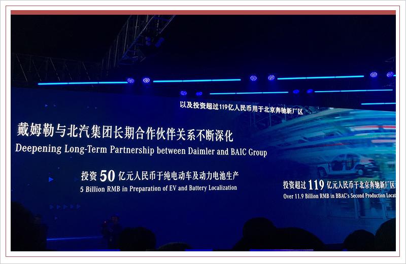 根植本土 驱动未来 唐仕凯谈奔驰在华发展关键