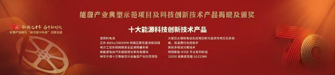 """东方""""氢动力""""获评十大能源科技创新技术产品"""