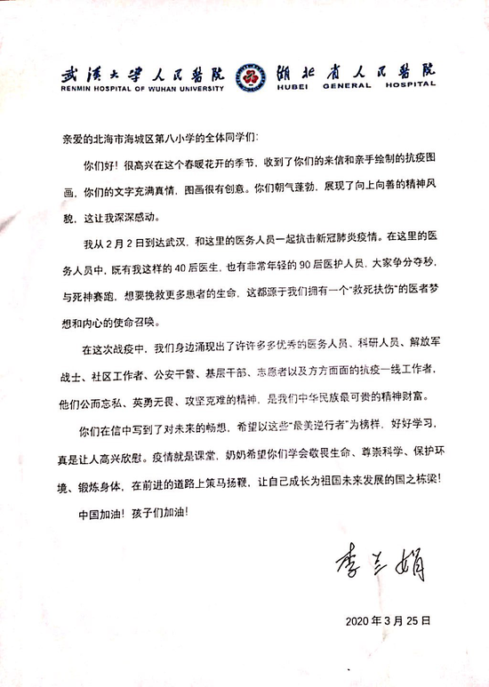 李兰娟院士给广西北海的孩子们写了封回信