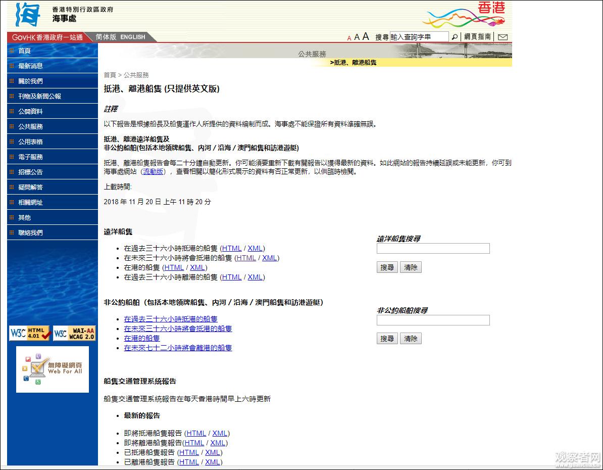 美军里根号航母编队进南海 明日将停靠中国香港