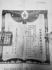 """长眠四川69年,盂县籍烈士""""找到"""