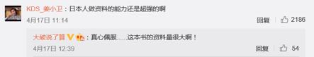 这些抗日神剧被日本人当成中文教材了_长这样