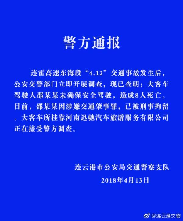 连霍高速8死车祸司机被刑拘 乘客均未系安全带