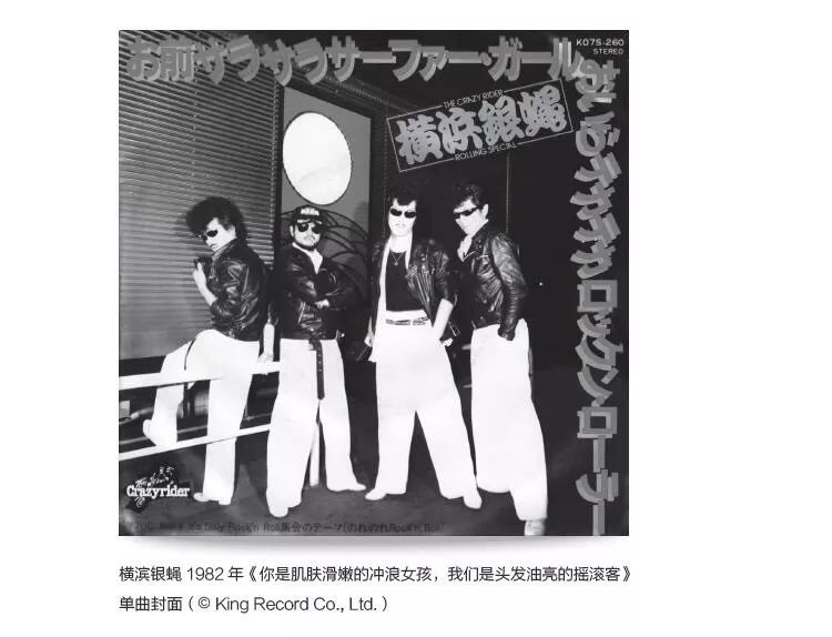 日本的街头时尚起源于美国精英文化?