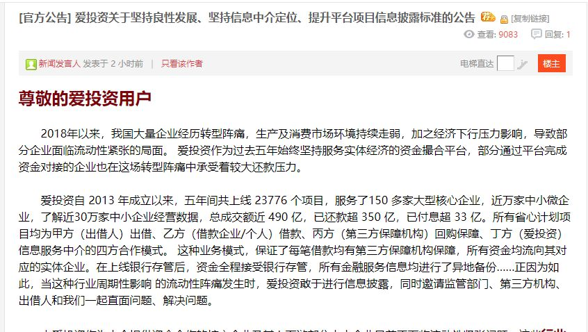 """北上深6家P2P连环爆雷 400亿平台爱投资宣布将""""债转股""""投P2P"""