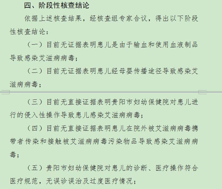 贵阳2岁儿童感染艾滋 贵州省级核查组通报情况