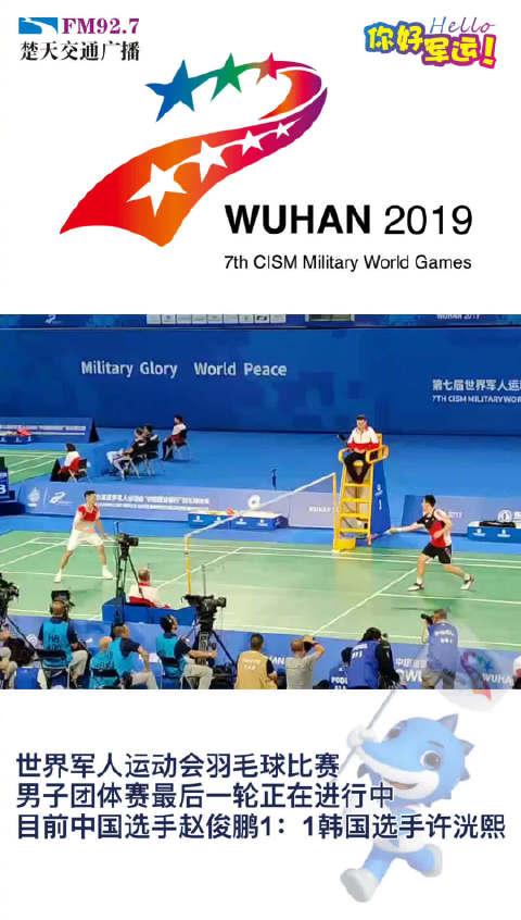 世界军人运动会羽毛球比赛男子团体赛最后一轮正在进行中
