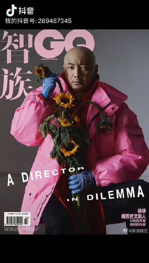 徐铮粉色夹克