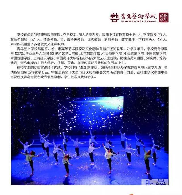 肏b综合网_权威发布|青岛艺术学校2019年招生简章