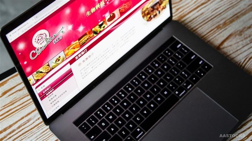 《公司业绩》克莉丝汀(01210.HK)全年经审核亏损收窄至2.2亿元人民币