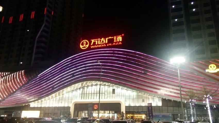 《盈警响号》万达酒店发展(00169.HK)指首季持续经营业务综合收益跌最少40%