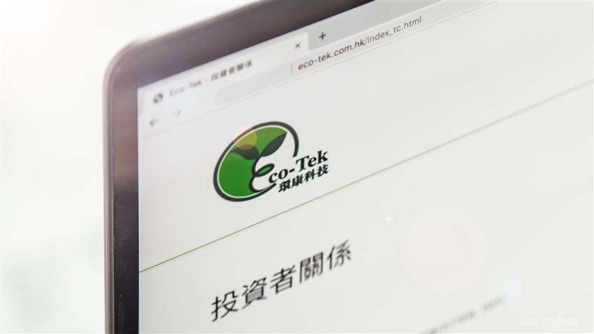 《公司业绩》环康集团(08169.HK)半年盈转亏蚀963.9万元