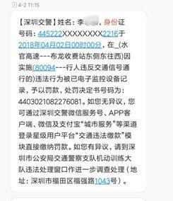 """深圳进入""""刷脸执法""""时代:首日抓169宗交通违法泰剧曙光女主角"""