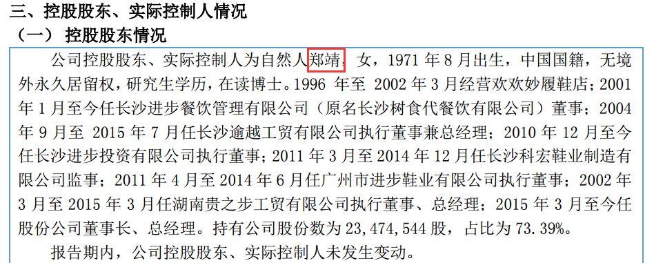 """汪涵老婆被闺蜜骗走788万 新三板公司贵之步""""火""""了"""