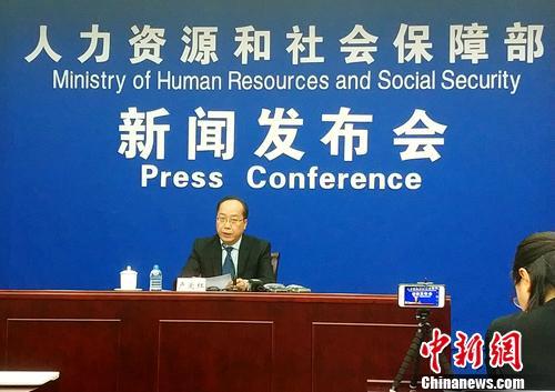 4月27日,人社部在北京召开新闻发布会,通报2018年第一季度人社工作进展情况。中新网记者 李金磊 摄