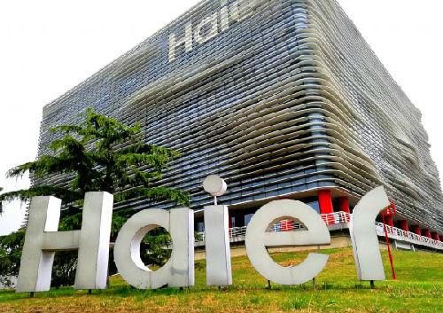位於青島的海爾董事局新大樓。(新華社)