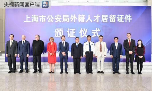 上海人才新政:向全球外籍
