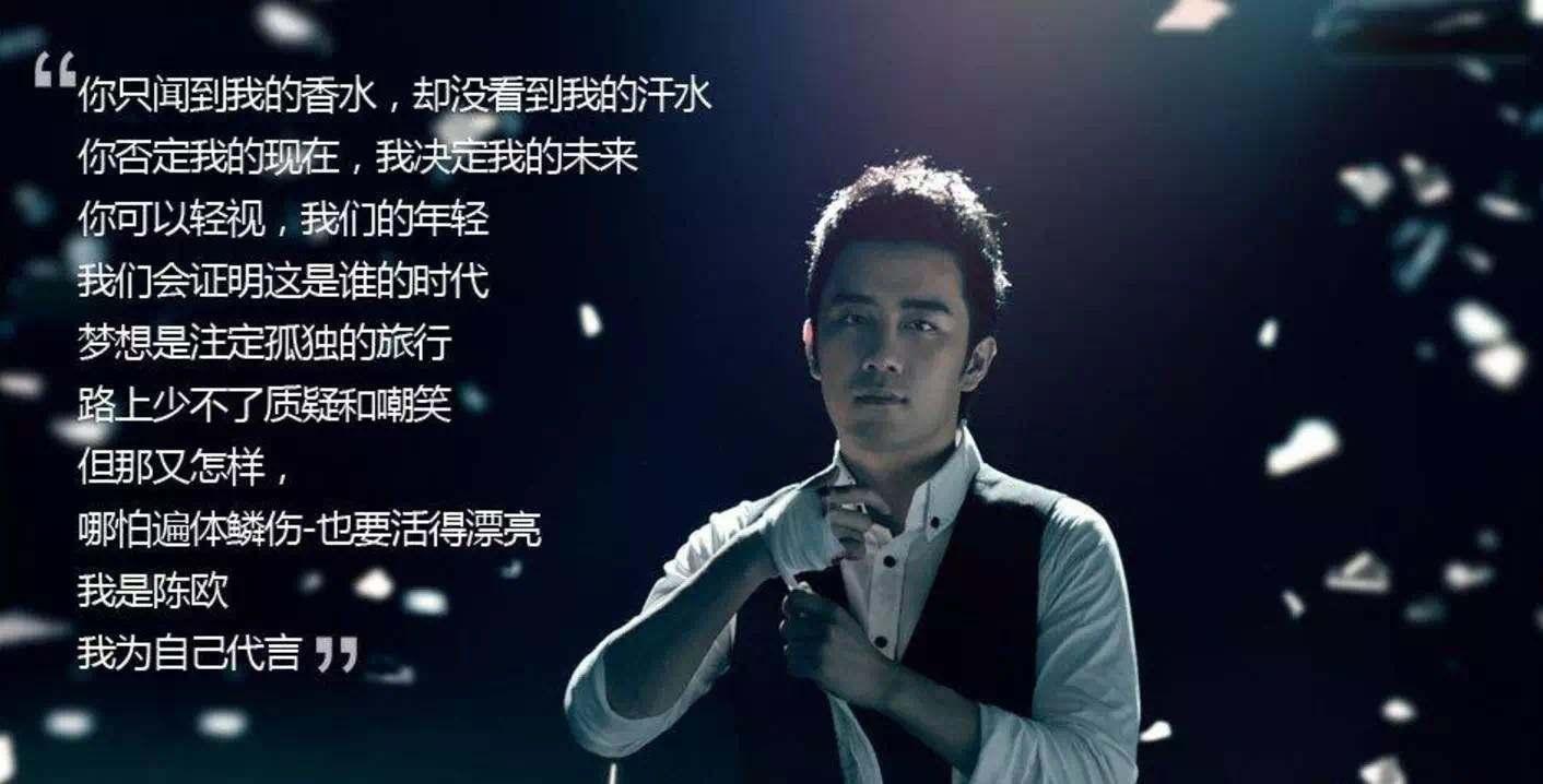 聚美优品陈欧:人生就像壁球,在压力下我反弹得比谁都高