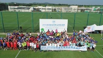 首届琼港澳台青年足球友谊赛在海口观澜湖举行两岸四地300余名青少年球员以球会友为祖国庆生