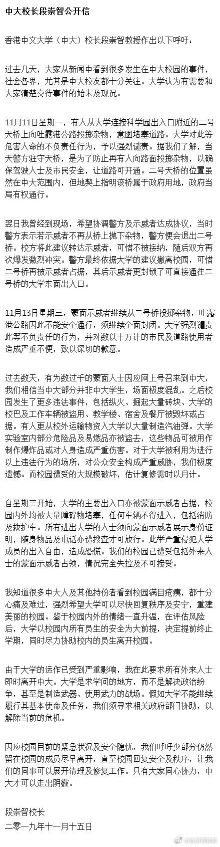 港中文校长:外来示威者占领校园 不排除请求政府协助