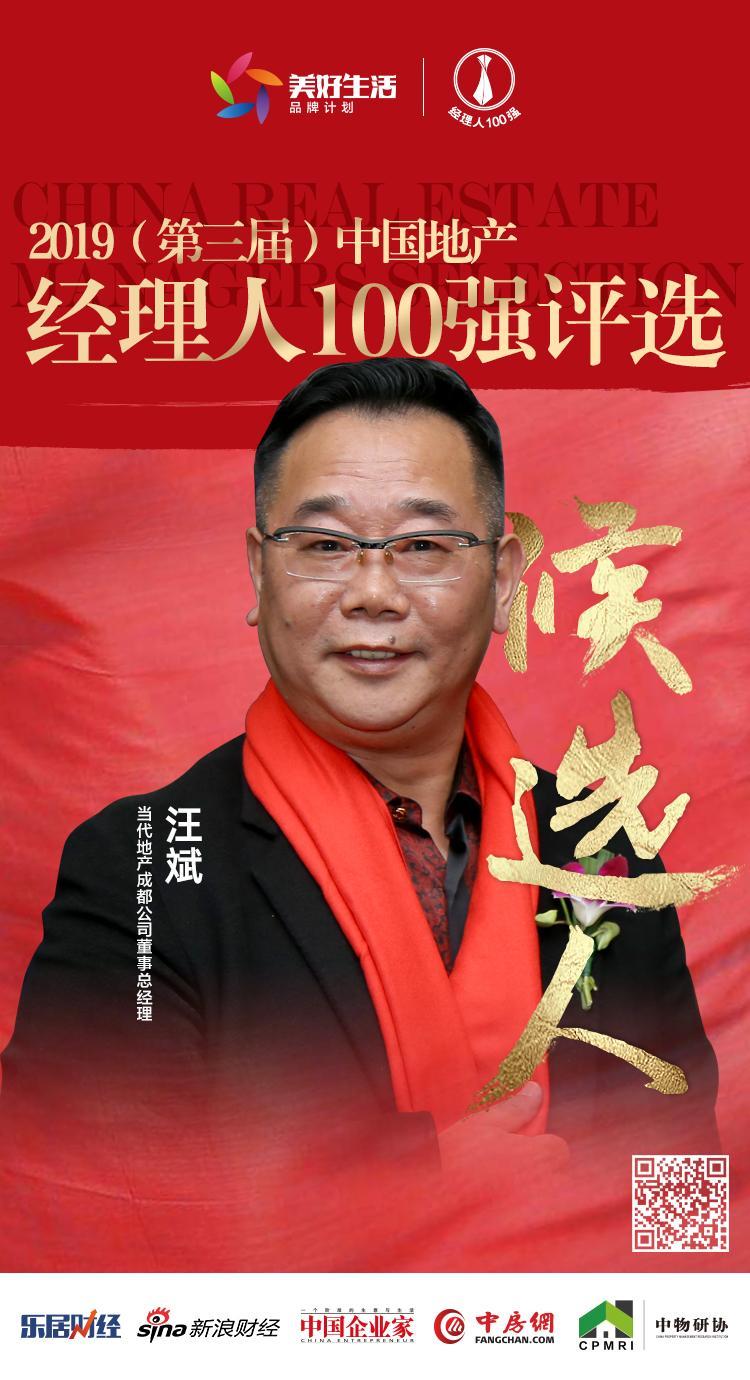 快讯:当代地产汪斌获提名参选2019中国地产经理人100强评选