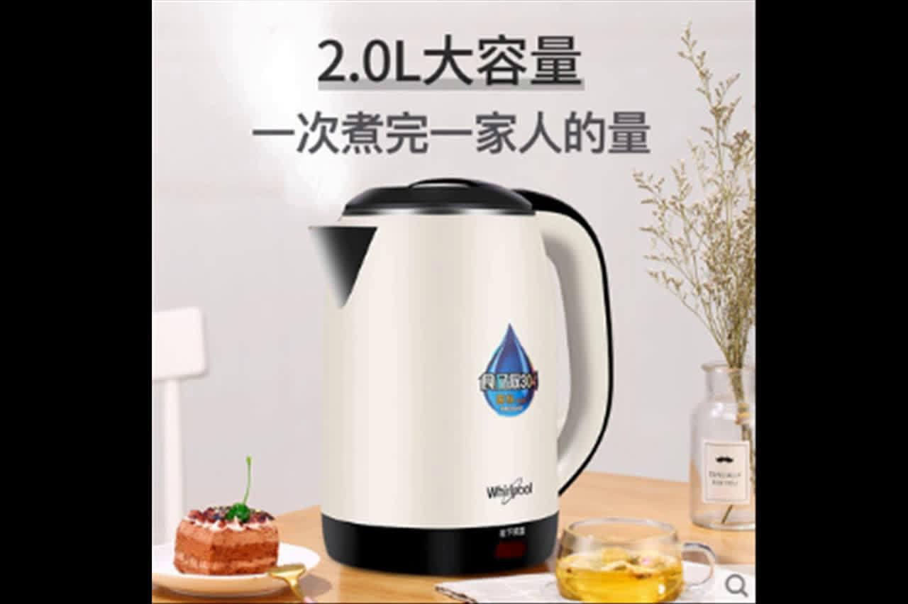 【美国百年品牌】Whirlpool 惠而浦 双层防烫电热水壶2L