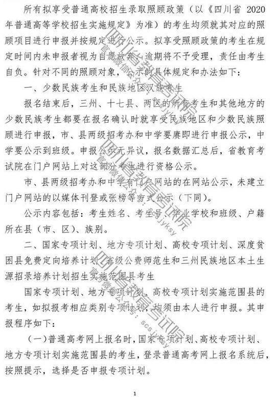 四川省2020年普通高等学校招生考试享受录取照顾考生及特殊类型招生考生的申报与公示办法