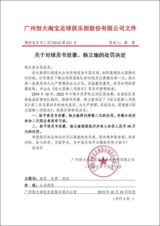 恒大两名国脚韦世豪、杨立瑜被停训停赛 每人扣罚30万元