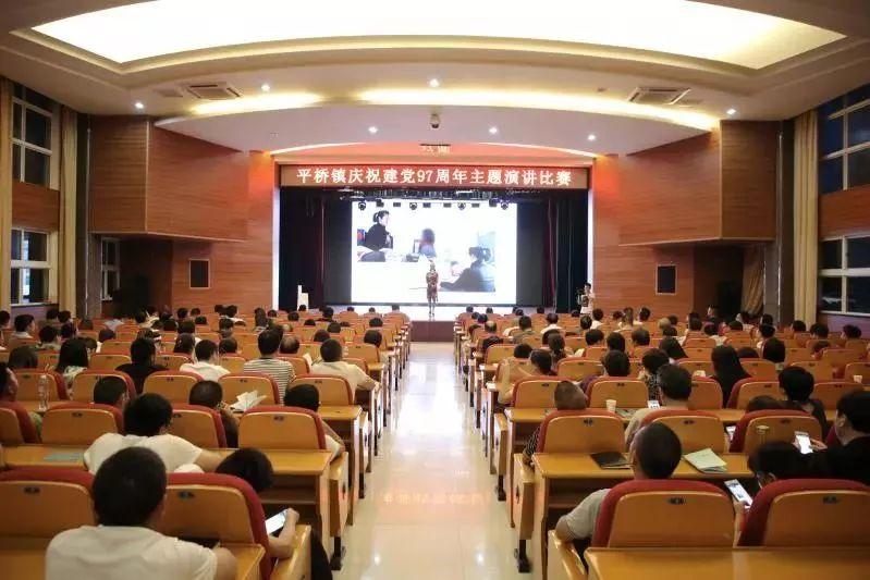 平桥镇举行演讲比赛献礼建党97周年