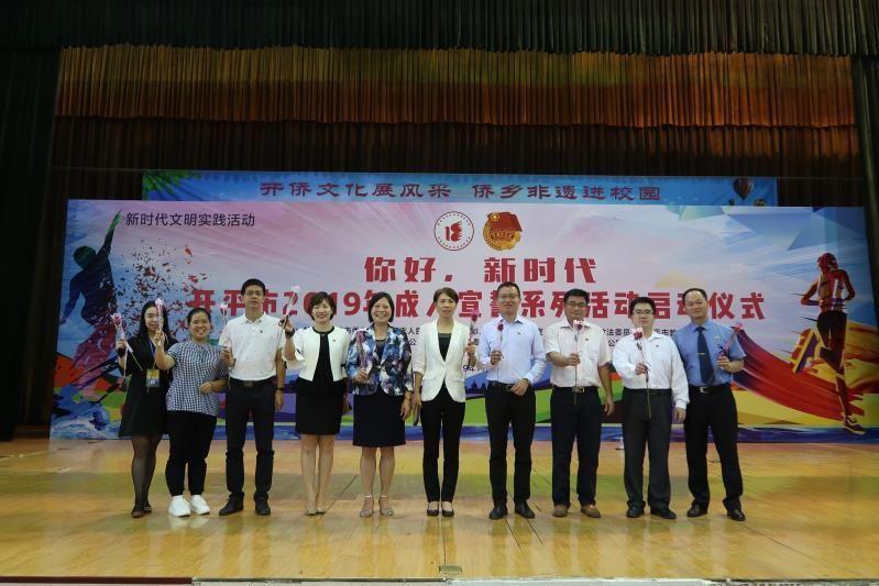 致敬新时代  | 开平市2019年成人宣誓活动在开侨中学举行