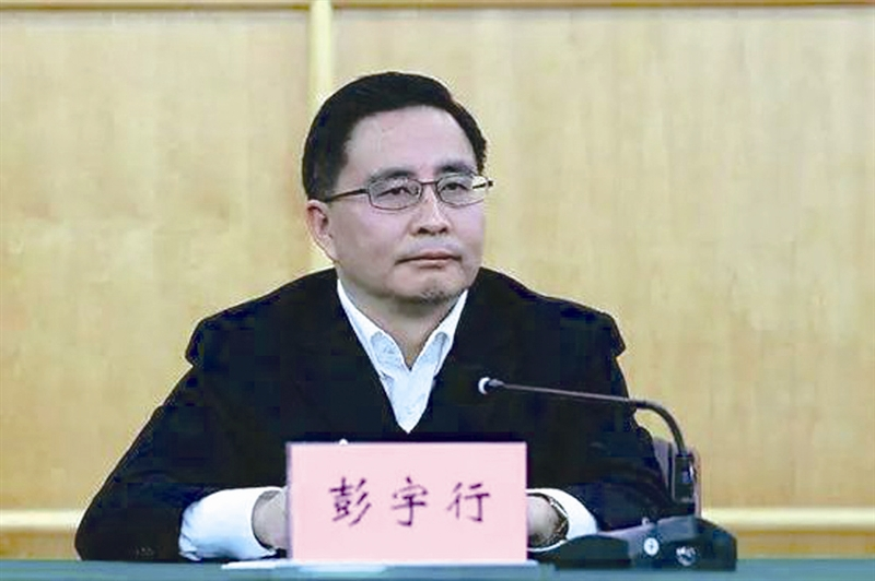 四川原副省长彭宇行被查 开除党籍降为四级调研员