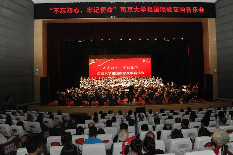 """""""不忘初心,牢记使命""""南京大学祖国颂歌交响音乐会举行"""