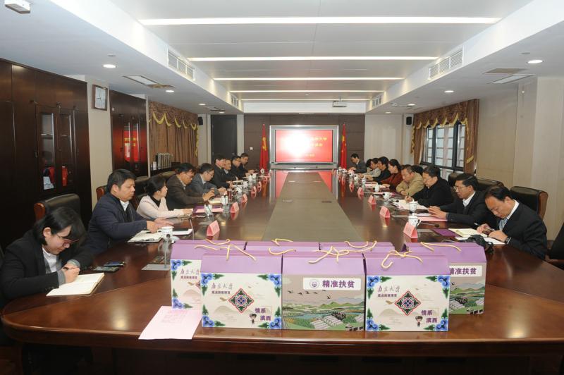 云南省楚雄州代表团赴我校对接定点扶贫工作