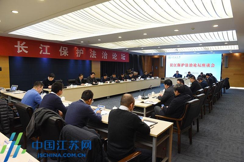 长江保护法治论坛在河海大学举行