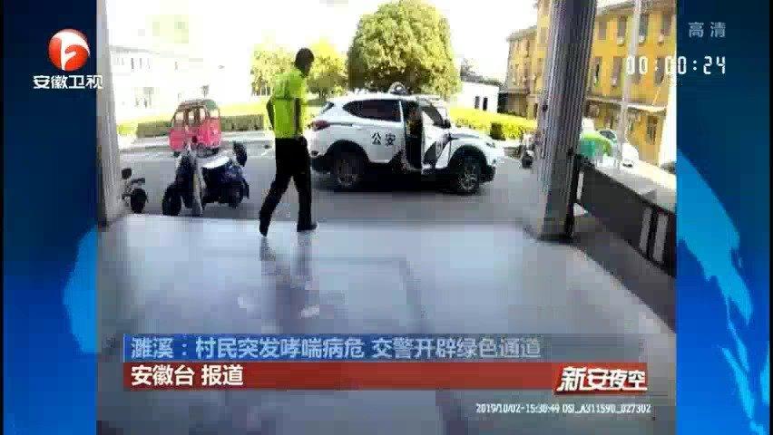 村民突发哮喘窒息病危,交警开辟绿色通道警急送医