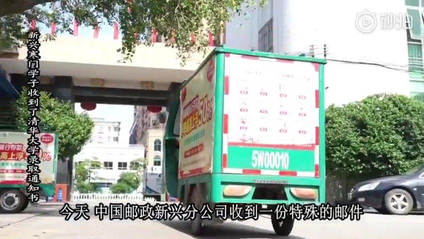 寒门学子!收到清华大学录取通知书时,邝永胜还在工厂打工。