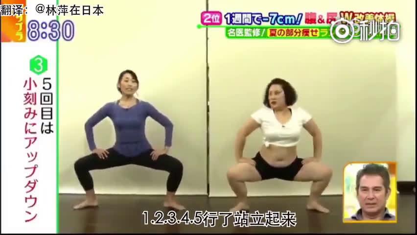 久坐臀部不挺翘?教你日本2分钟体操,立刻改善臀部松弛