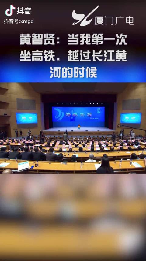 黄智贤:让两岸统一 ,让我们一起创造未来的共同荣光