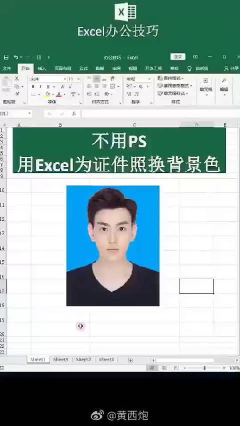 用Excel为证件照换色,又get到一个技能!