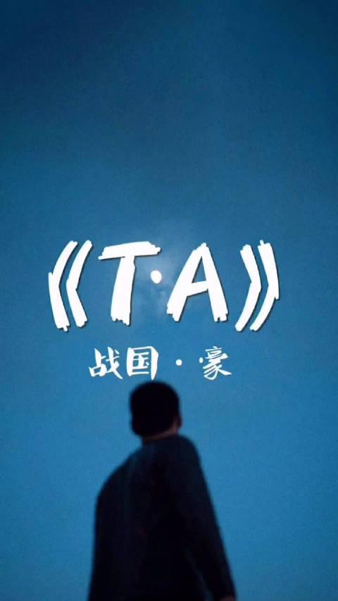 战国豪写麦《T.A》 一哥、马累、二哈仨人携手变成TA