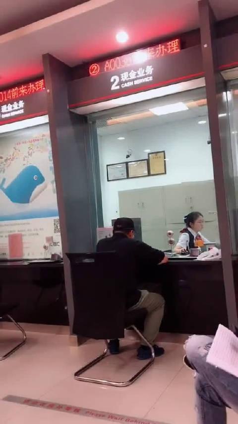 中国四大行,工商银行你们工作效率能不能提高点,一个客户就一小时