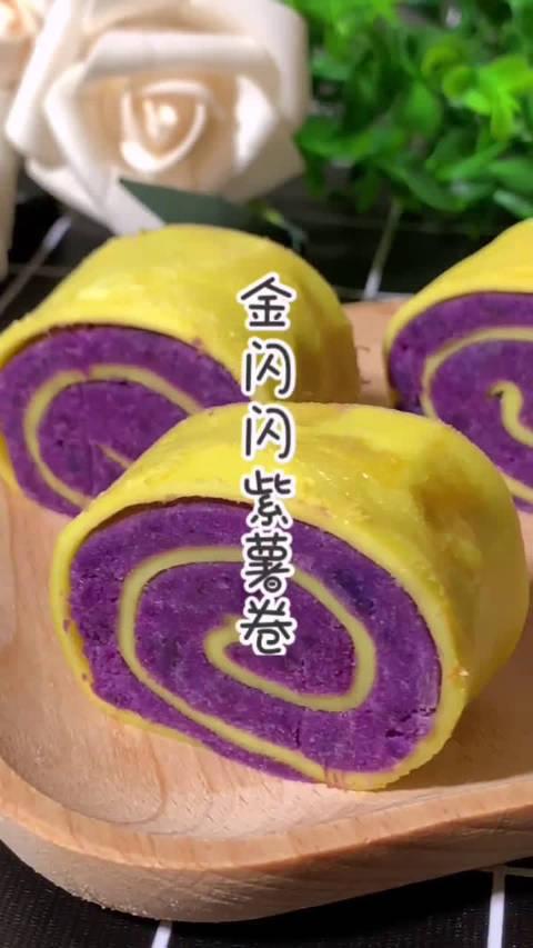 怕肥胖的话,吃紫薯最好了!金闪闪紫薯卷,绝对不会让你失望