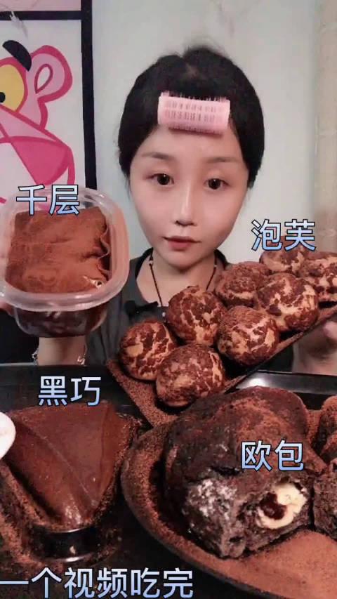 id杭杭吃播 热量爆炸的可可系列甜品