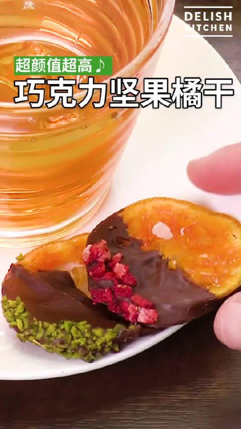 巧克力坚果桔干